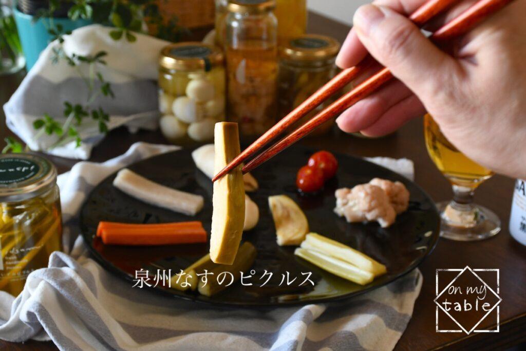 水茄子のピクルス